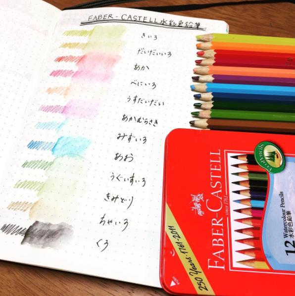 水彩色鉛筆の見本帳を作りました