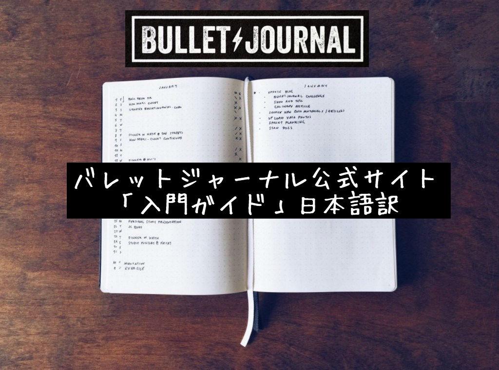 バレットジャーナル公式サイト「入門ガイド」日本語訳