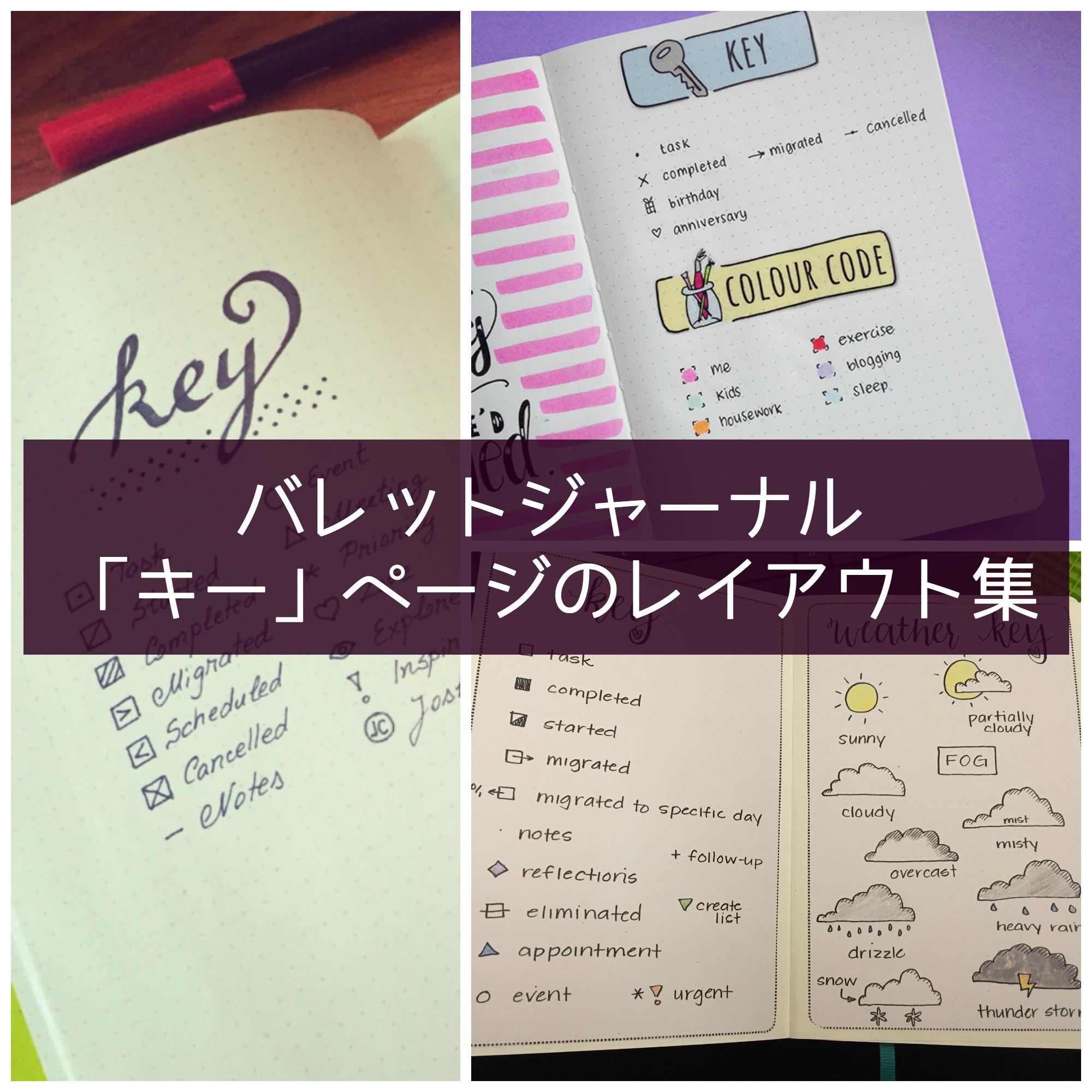 バレットジャーナル【Key(キー)】ページのレイアウト・デザイン33選