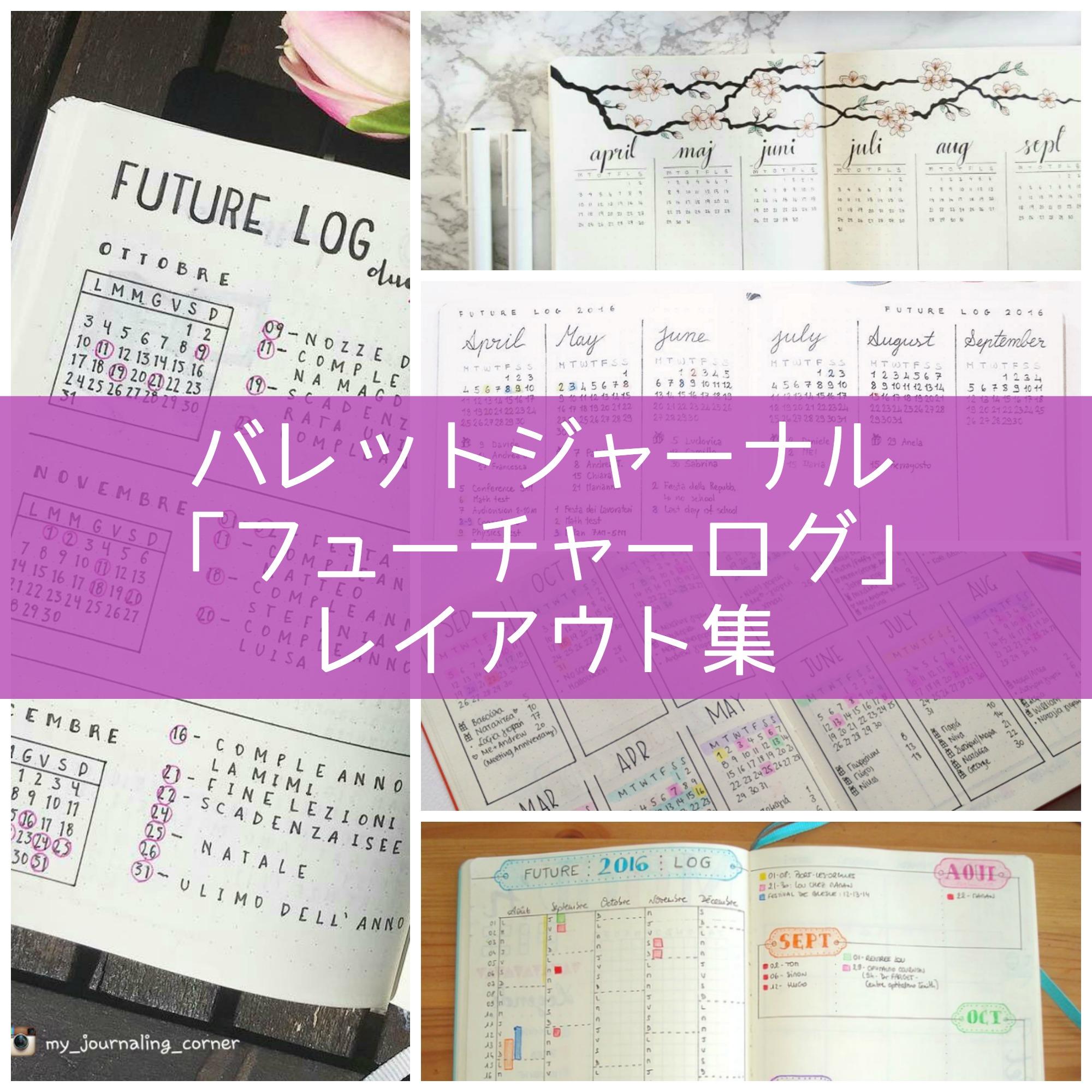 バレットジャーナル【フューチャーログ】レイアウト・デザイン54選