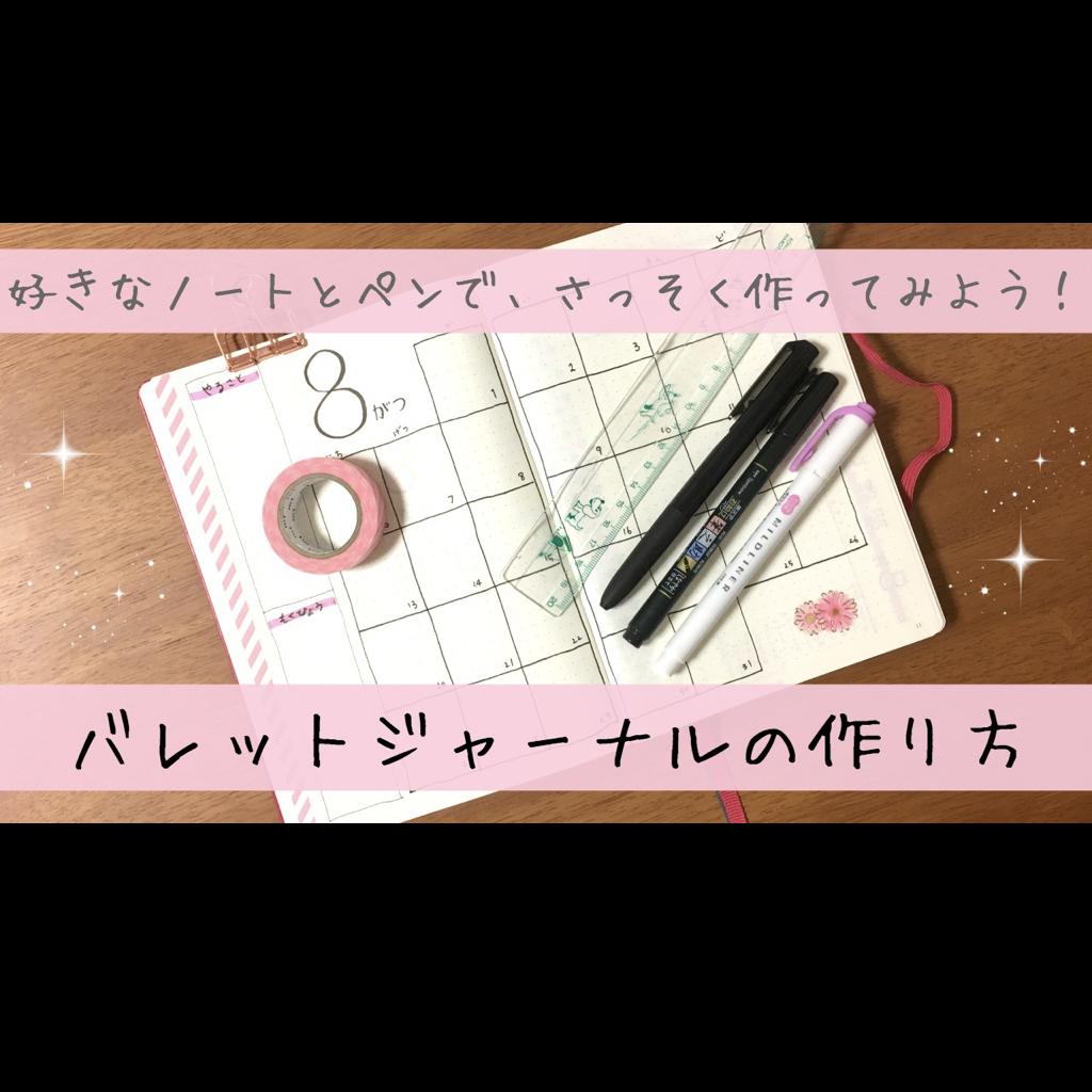 【動画】新しいノートを使ってバレットジャーナルを作り始めているところを撮影してみました。