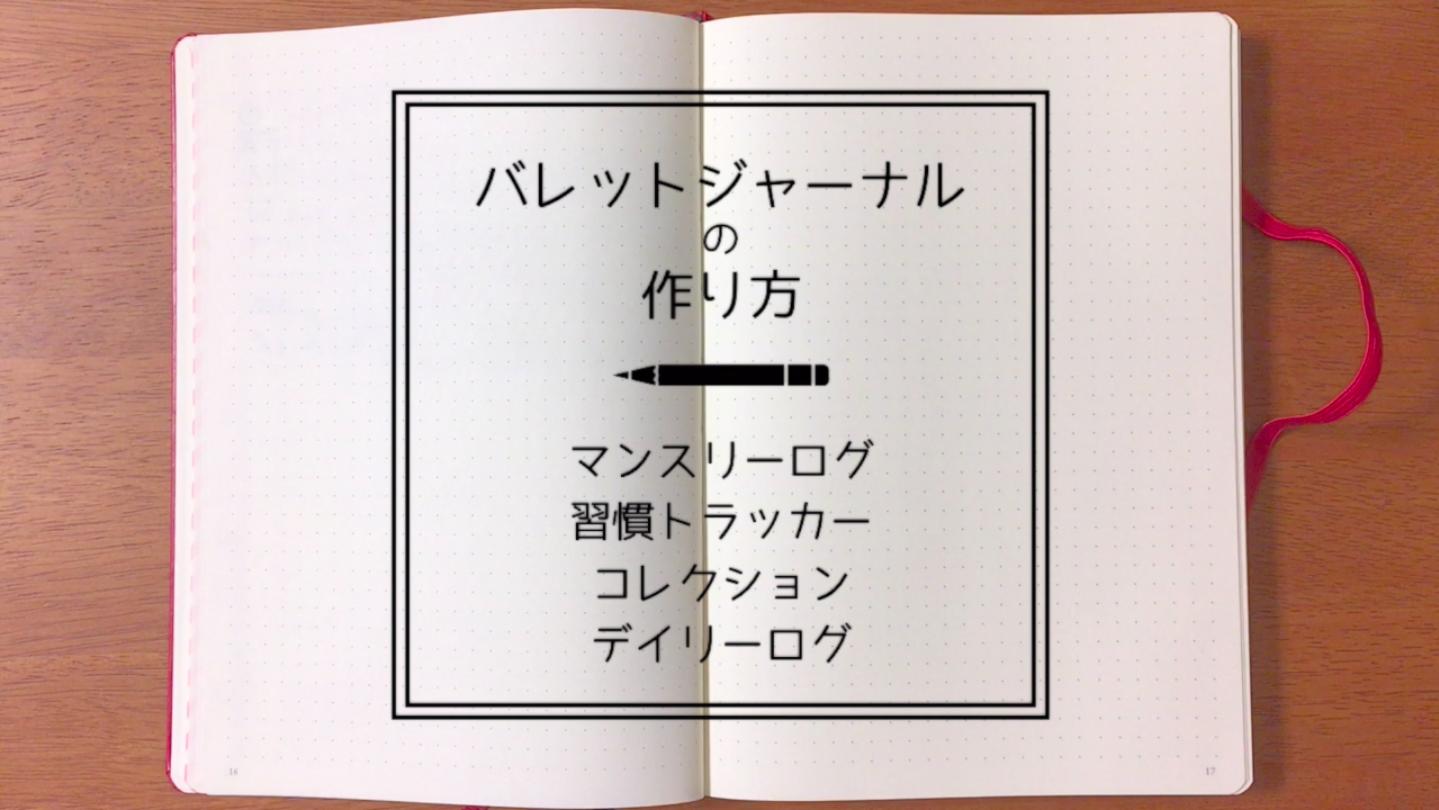 【動画】バレットジャーナルの作り方&使い方 〜9月のセットアップ編〜