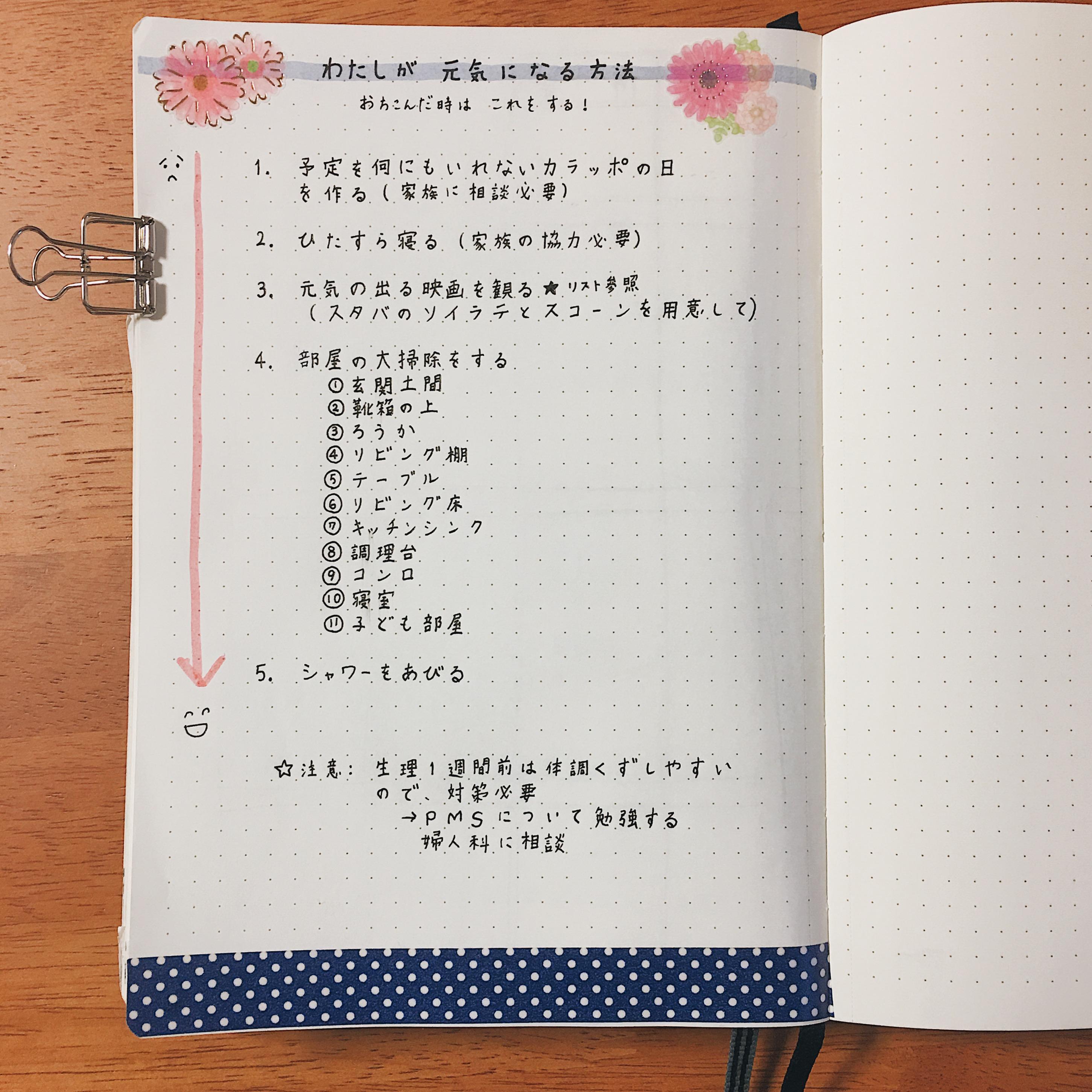 「私が元気になる方法」をノートにまとめました。落ち込んだ時はこれをする!