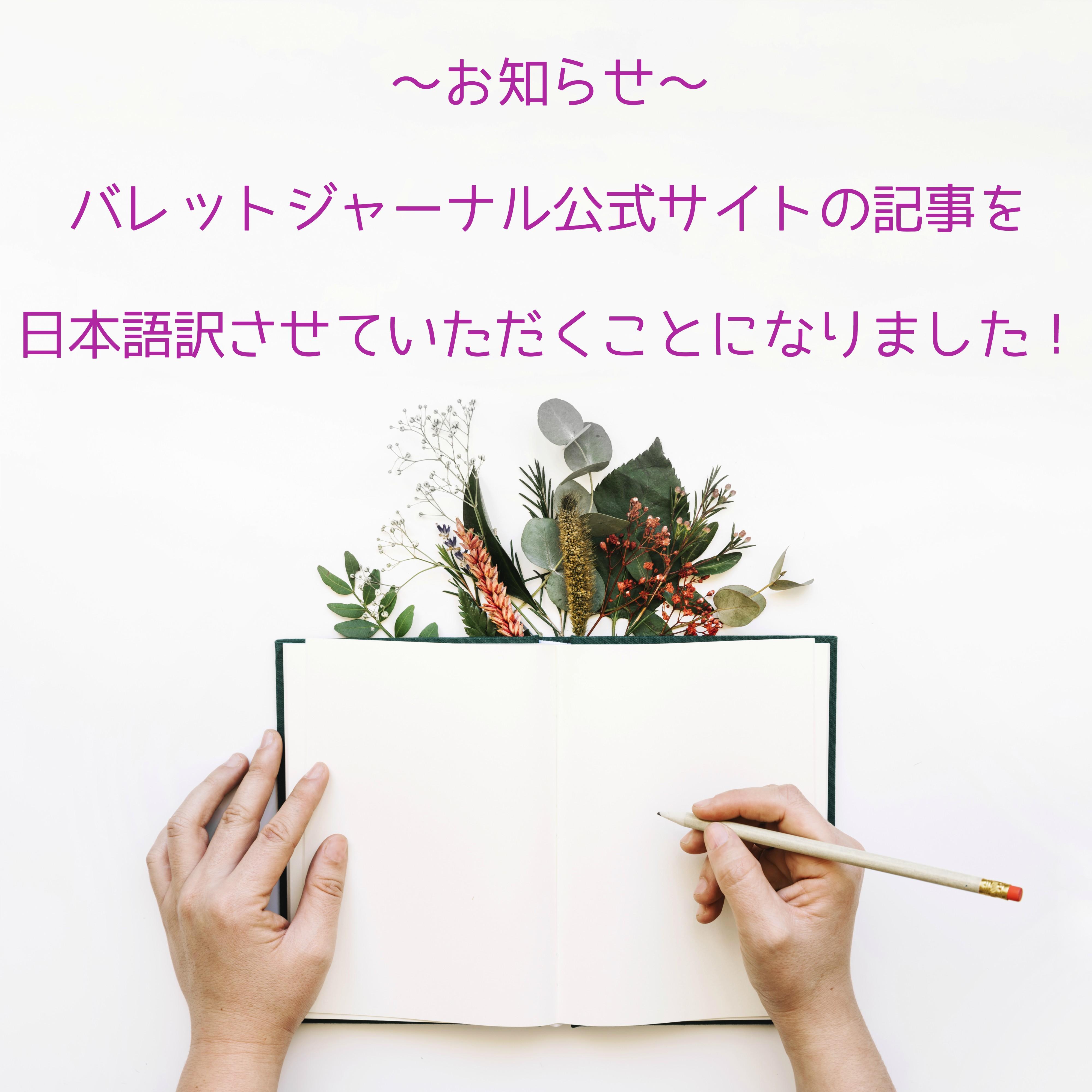 【お知らせ】バレットジャーナル公式サイトの日本語訳をさせていただくことになりました!