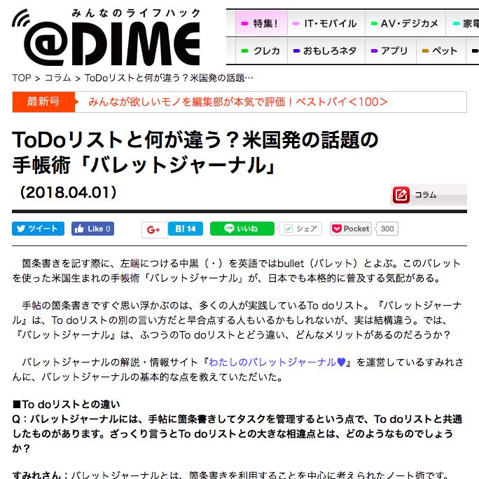 小学館の雑誌『DIME』web版に「バレットジャーナルとToDoリストの違い」の解説記事を載せていただきました。