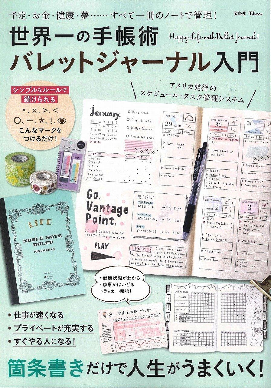 バレットジャーナル作りに必ず参考になるムック本『バレットジャーナル入門』が発売されました!